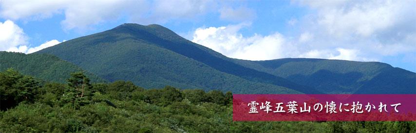 霊峰五葉山の懐に抱かれて